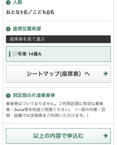 えきねっとの「チケットレス申込」の申し込み確認画面