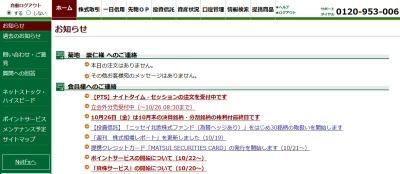 松井証券のトップページ