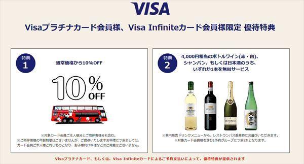 Visaプラチナ レストランバスの特典内容
