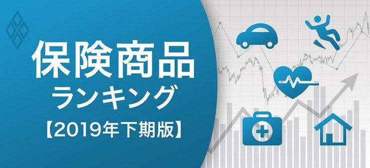 保険商品ランキング【2019年下期版】