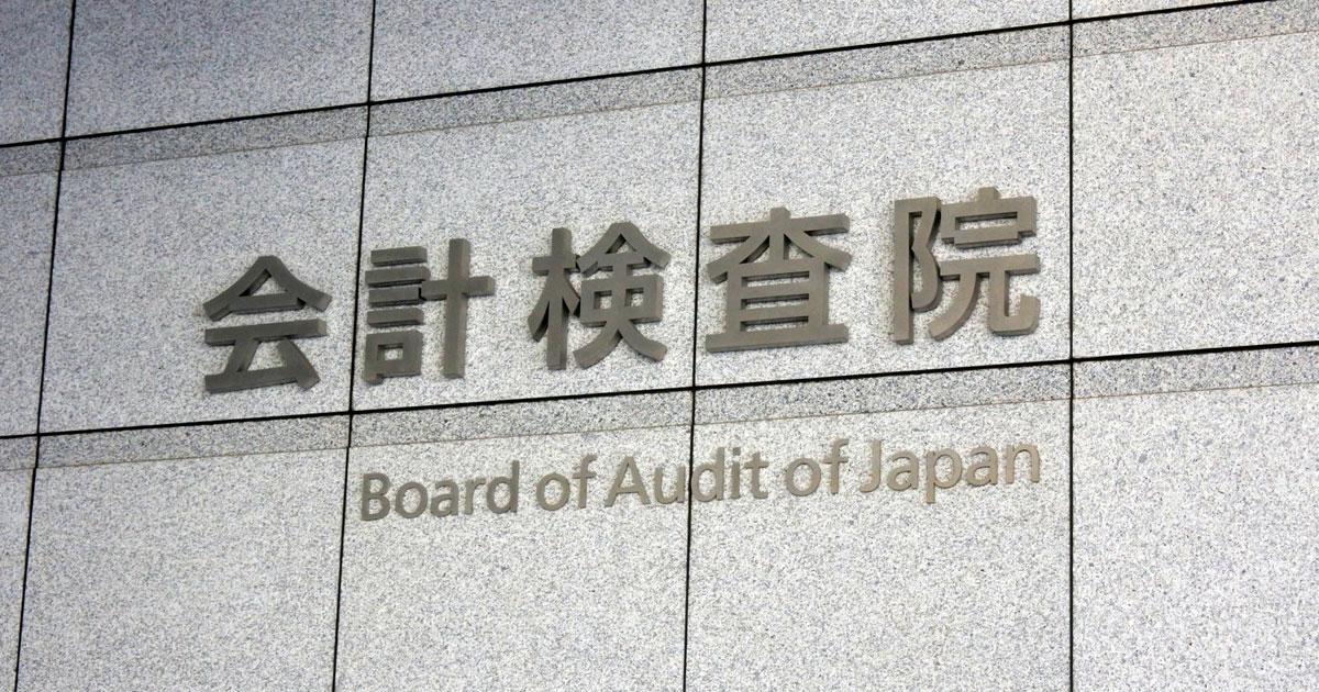 会計検査院が財務省や官邸に頭が上がらない理由   DOL特別レポート ...