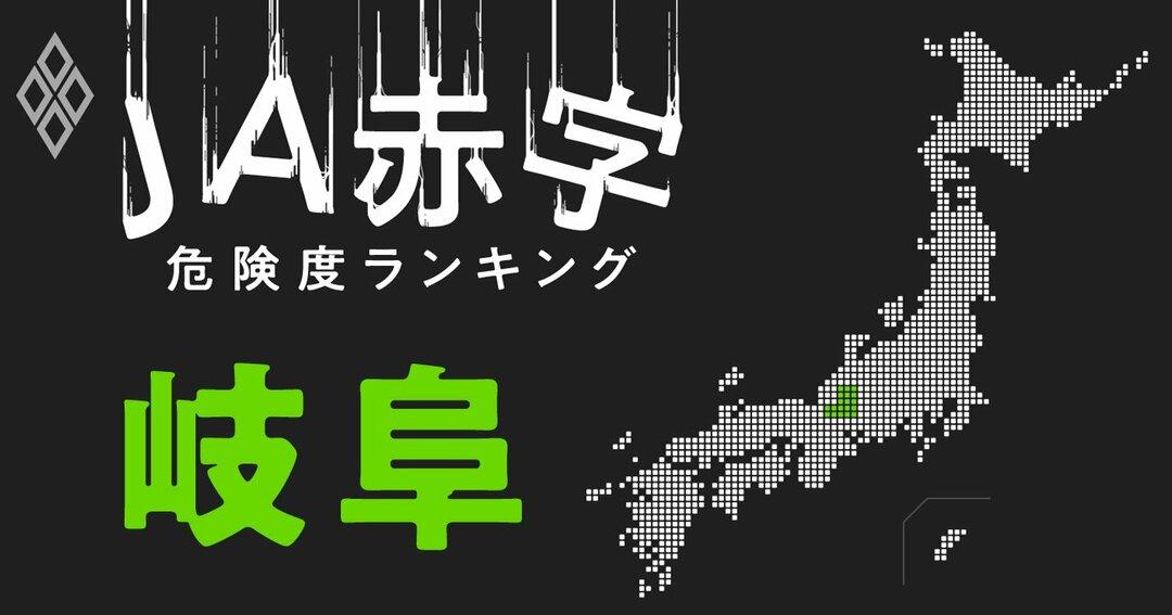 JA赤字危険度ランキング#岐阜