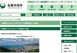 「沖縄県名護市」のWebサイト