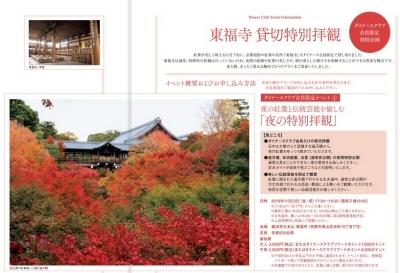 東福寺 貸切特別拝観