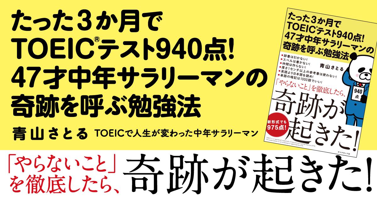 たった3ヵ月でTOEIC940点!47才サラリーマンは、なぜTOEICを選び、奇跡を起こせたのか?