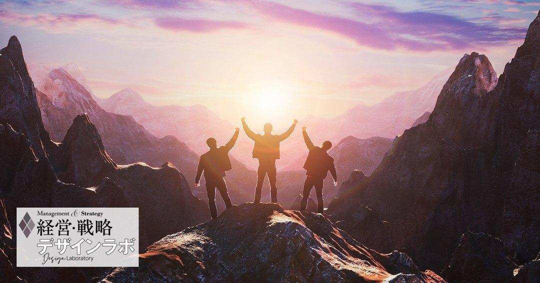 ミッションを社員に浸透させるためのポイント「ミッションと人事をつなげる」とは?