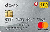 「dカード」のカードフェイス