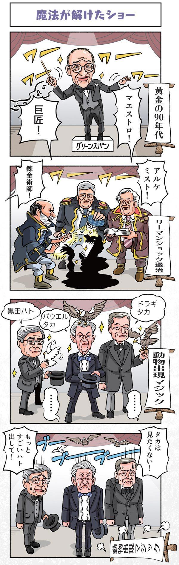 中央銀行の魔法が解けた四コマ漫画