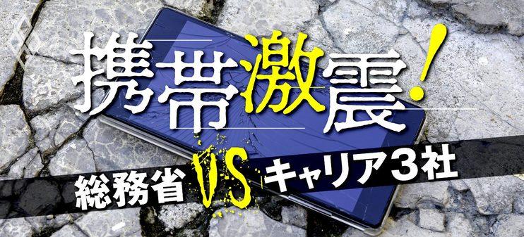 携帯激震!総務省vsキャリア3社