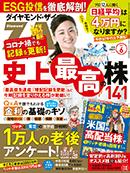 ダイヤモンド・ザイ 2021年6月号好評発売中!