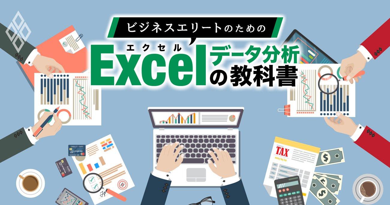 Excelの数字は「青と黒」を使い分けて一人前!投資回収の可否を試算!