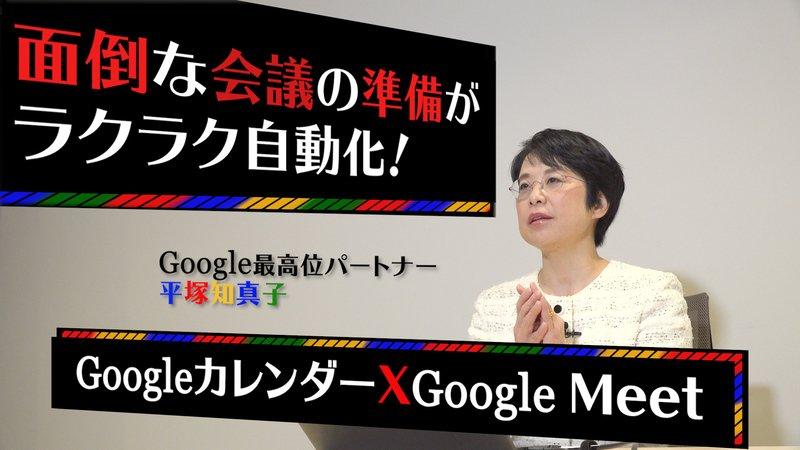 google活用術#4-1