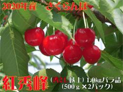 2020年産 山形県河北町産さくらんぼ(紅秀峰)1kgバラ詰
