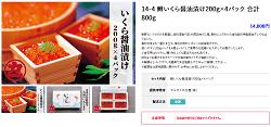 「北海道紋別市」の「鱒いくら醤油漬け800g」