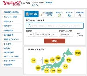 「Yahoo!トラベル」のトップページ
