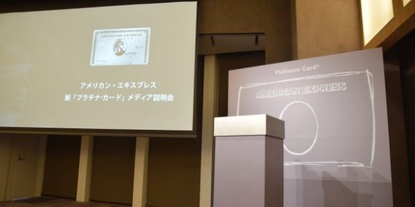 アメリカン・エキスプレスの「新『プラチナ・カード』メディア説明会」