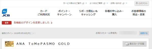 カード名とカード券面が「ANA To Me PASMO GOLD(ソラチカゴールドカード)」に変わっている