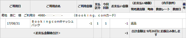 「Booking.comカード」の支払明細