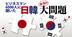 日本人の8割が「ビジネスで韓国は必要ない」日韓ビジネスマン6000人アンケートの衝撃