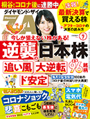 ダイヤモンド・ザイ 2020年7月号好評発売中!