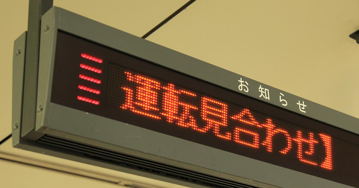 電車が止まって取引先に遅刻寸前!「自腹タクシー」と「運転再開待ち」どちらが正解か