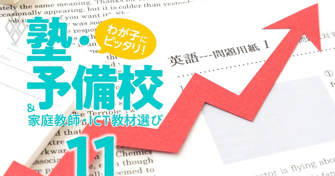 わが子にピッタリ!塾・予備校&家庭教師・オンライン教材選び#11