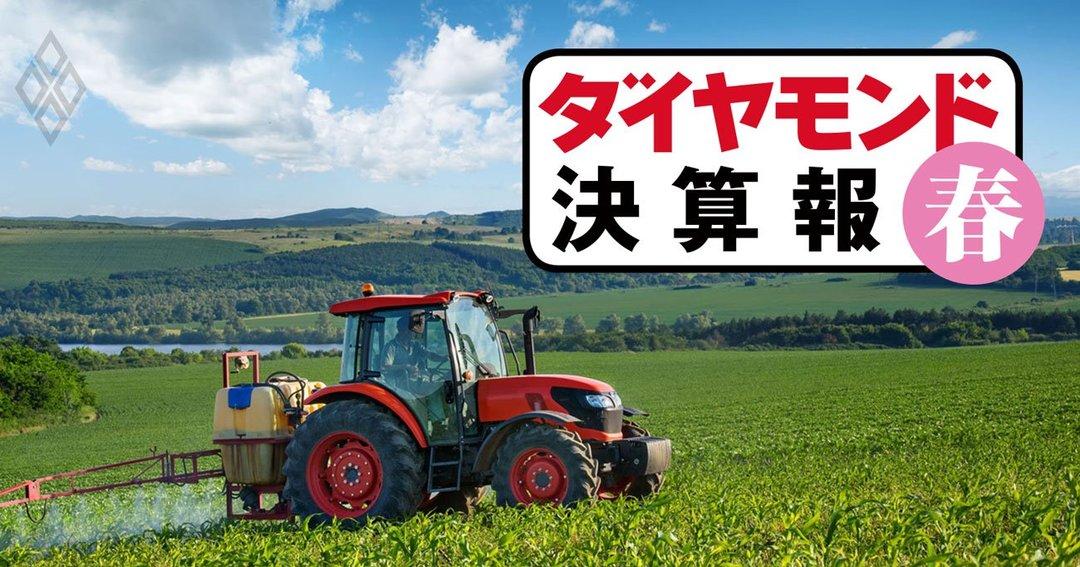 ダイヤモンド決算報#建設・農業機械