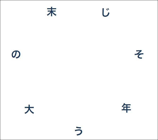 【火曜日は記憶力アップ】瞬読トレーニングvol.17