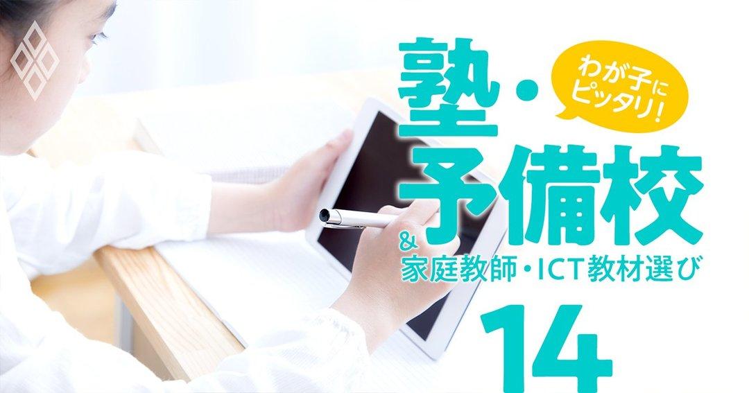 わが子にピッタリ!塾・予備校&家庭教師・オンライン教材選び#14