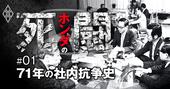 ホンダ人事抗争71年史、「研究所vs営業」に潜む文民統治の弊害