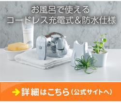 「新潟県燕市」の「防水ヘッドケア機」