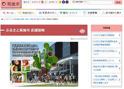 「福岡県筑後市」のふるさと納税サイト