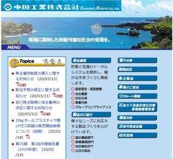 中国工業はLPガス容器を手掛ける広島県呉市の企業。
