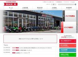 バイク王&カンパニーは、中古バイクの買取・販売を「バイク王」のブランドで全国展開している企業。
