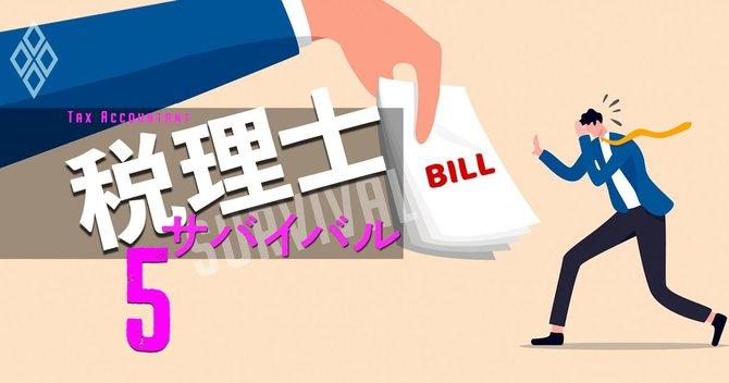 税理士の「顧問料金相場」最新版!付き合うべき税理士の条件と妥当な ...