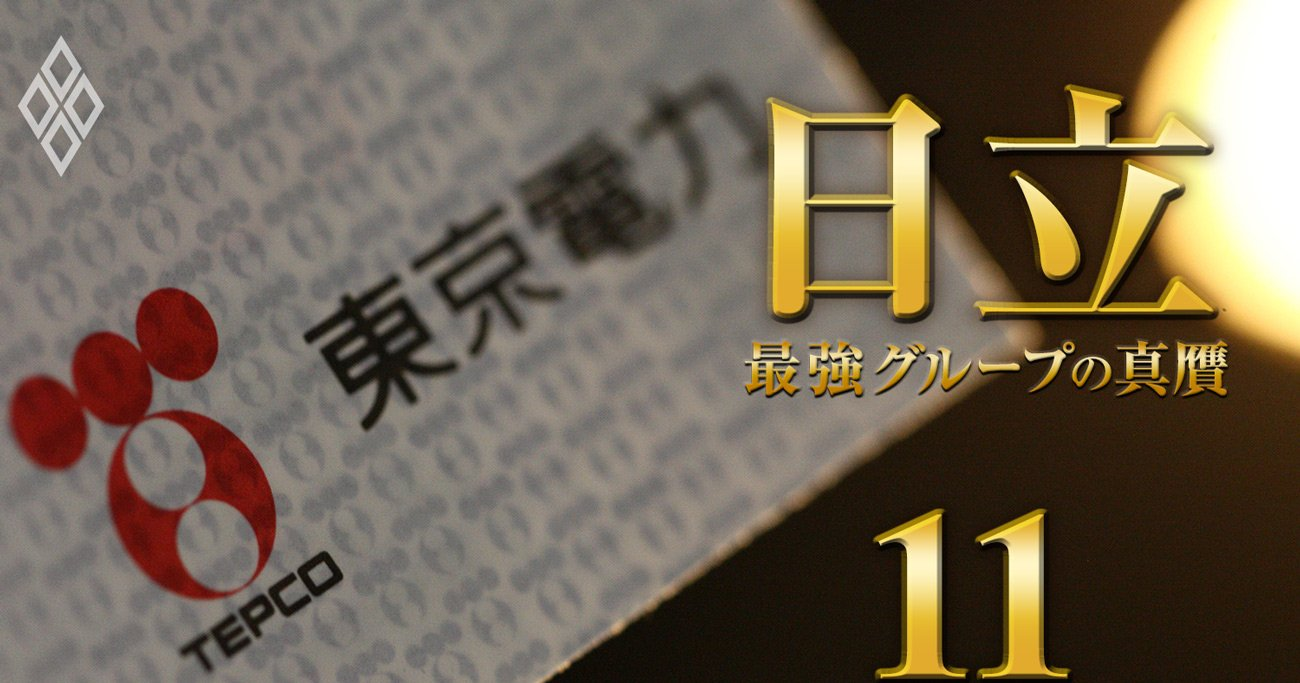日立・東芝・三菱電機が海外企業に勝てないのは「東京電力・JRが元凶」といえる理由