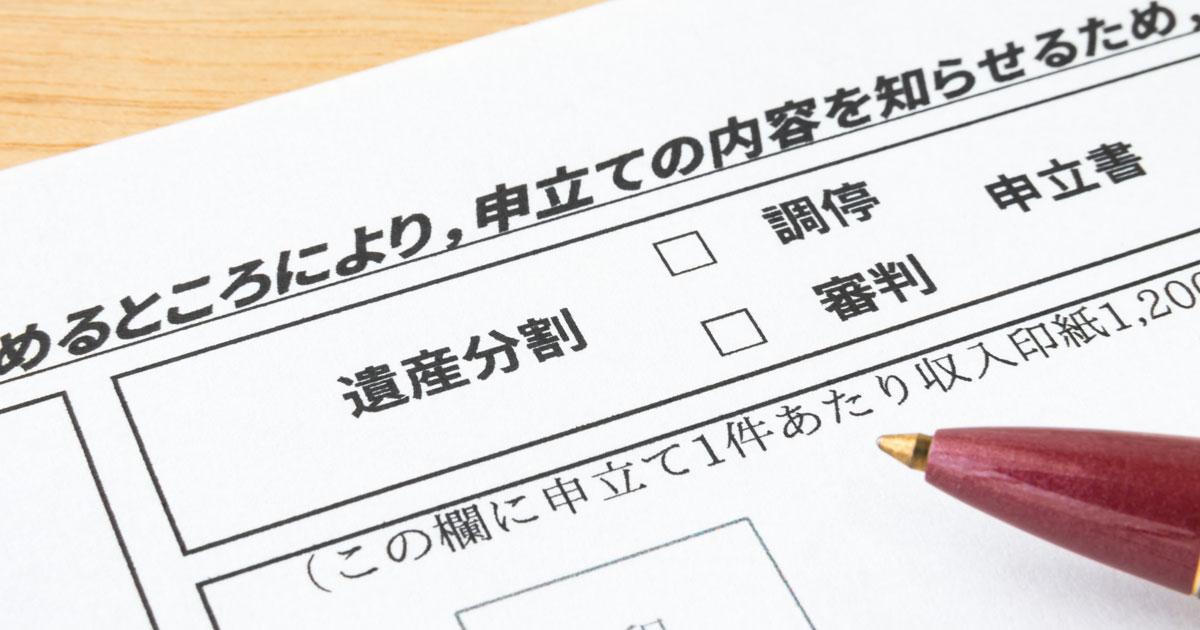 遺産争いが「資産1000万円以下」で多発するややこしい事情