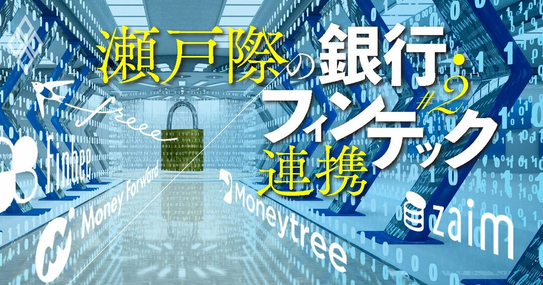 瀬戸際の銀行・フィンテック連携 #2