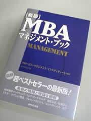 MBAマネジメント・ブック