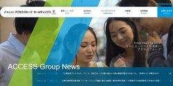アクセスグループ・ホールディングスは、プロモーション事業や採用広報事業、学校広報事業などを手掛ける企業。