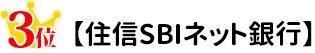 ネット銀行人気ランキング3位の住信SBIネット銀行!
