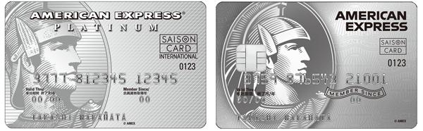 「セゾンプラチナ・アメリカン・エキスプレス・カード」の旧券面(左)と新券面(右)