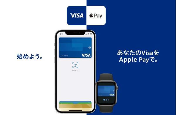 「Apple Pay」の「Visaのタッチ決済」