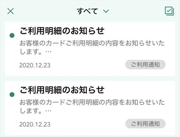「三井住友カード」の「Vpass」アプリでの通知