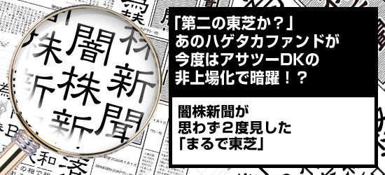 「第二の東芝か?」あのハゲタカファンドが今度はアサツーDKの非上場化で暗躍!? 闇株新聞が思わず2度見した「まるで東芝」
