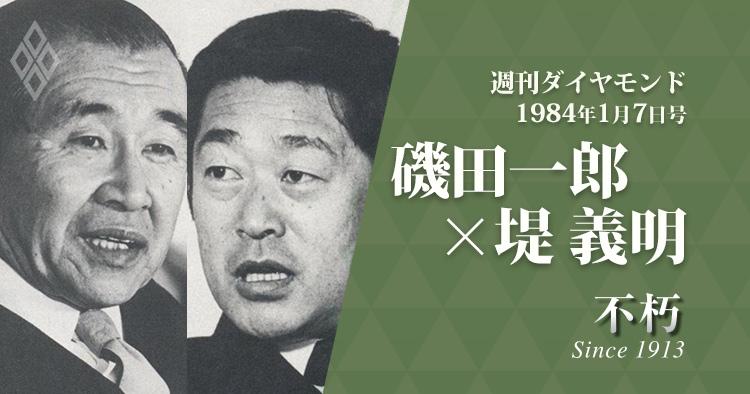 磯田一郎・住友銀行会長×堤義明・西武鉄道グループ社長