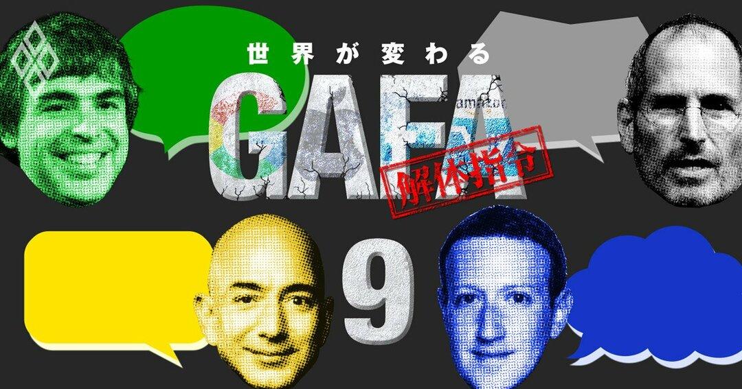 世界が変わる GAFA解体指令#9