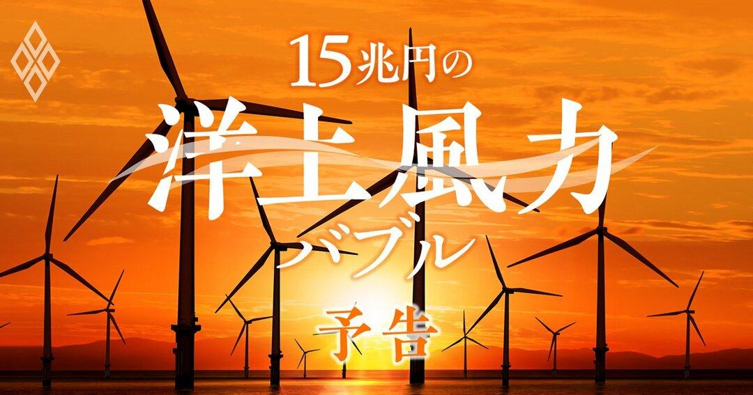 15兆円の洋上風力バブル 予告編