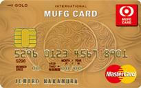 「MUFGカード ゴールド」のカードフェイスのカードフェイス