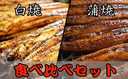 「鹿屋市」の「備長炭手焼き【九州産】うなぎの蒲焼・白焼セット」